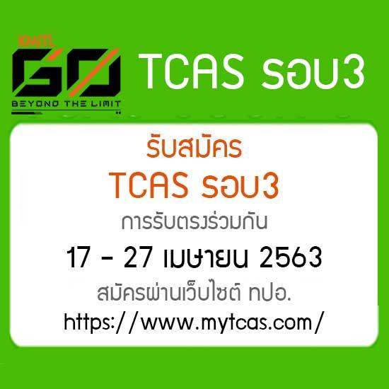 รับสมัคร TCAS รอบ3