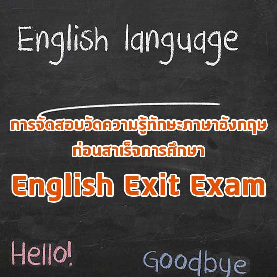 English Exit Exam