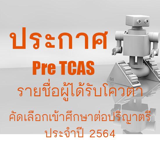รายชื่อผู้ได้รับโควตา (Pre-TCAS)