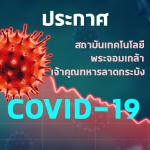 ประกาศ นักศึกษาและผู้ปฏิบัติงาน เมื่อจะเดินทางเข้าวิทยาเขตชุมพร เกี่ยวกับไวรัส COVID-19