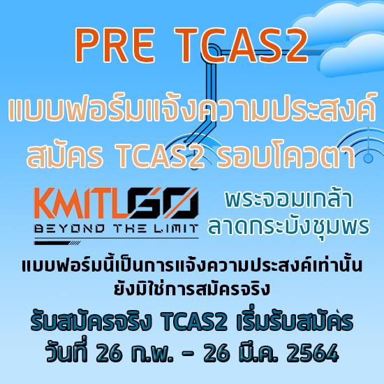 แจ้งความประสงค์สมัคร TCAS2 รอบโควตา