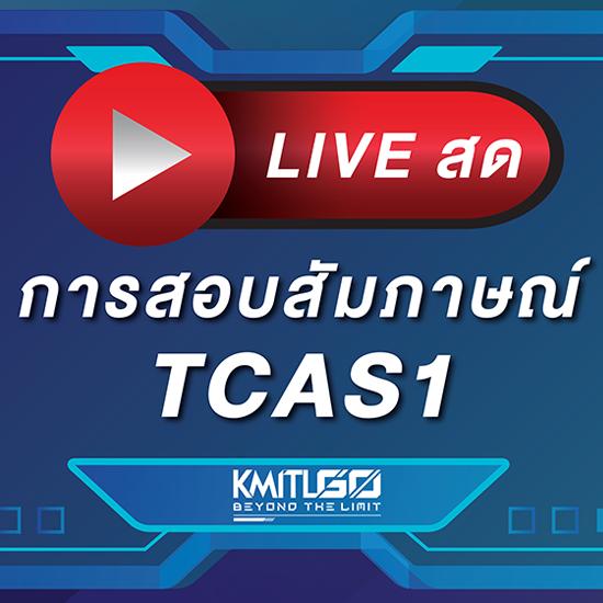 LIVE การสอบสัมภาษณ์ TCAS1