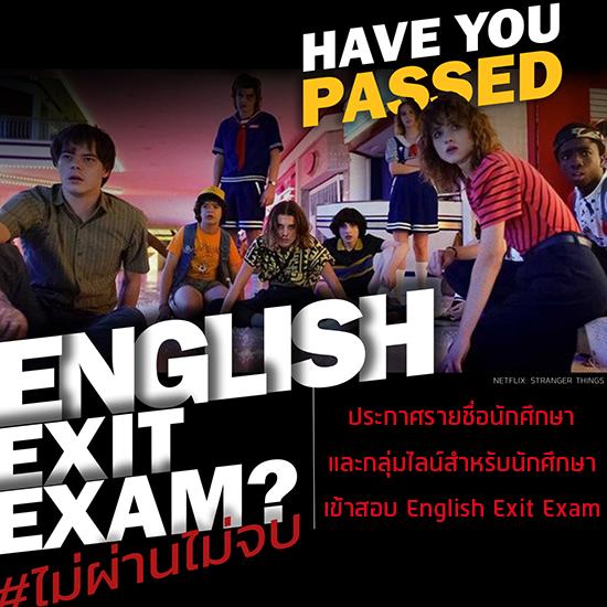 ประกาศรายชื่อนักศึกษา และกลุ่มไลน์สำหรับนักศึกษาเข้าสอบ English Exit Exam