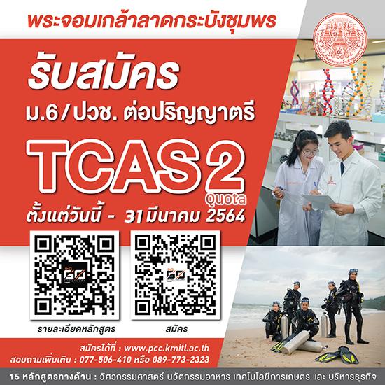 รับสมัครเข้าศึกษาต่อในระดับปริญญาตรี TCAS2 รอบโควตา ประจําปีการศึกษา 2564