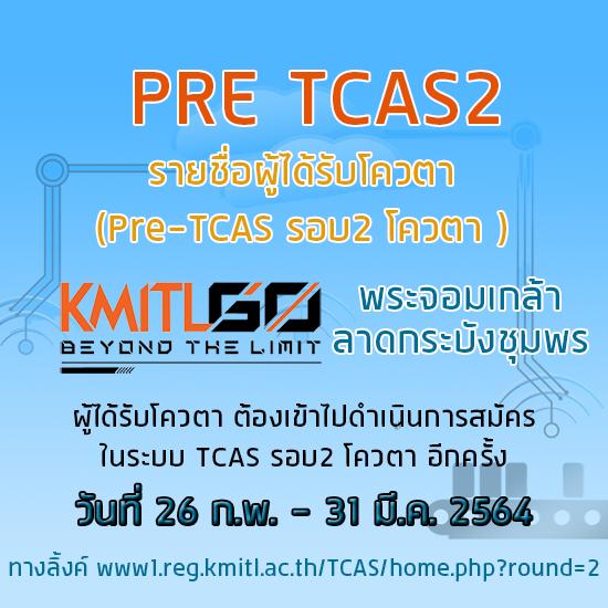 รายชื่อผู้ได้รับโควตา (Pre-TCAS รอบ2 โควตา)