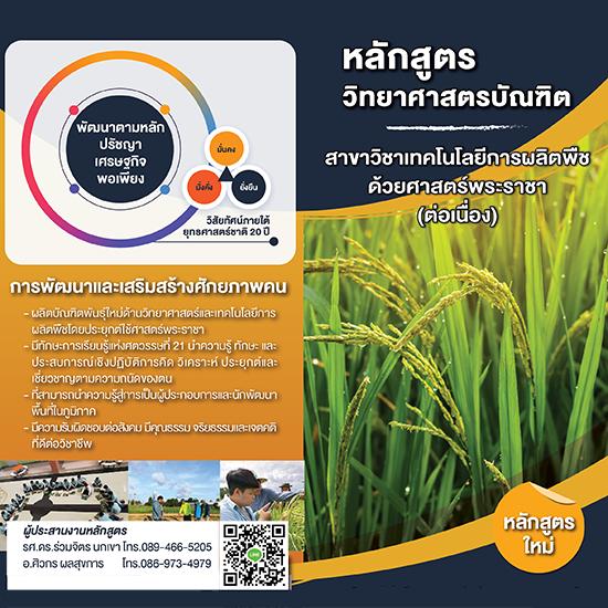 รับสมัคร ปวส. ศึกษาต่อ ปริญญาตรี เทคโนโลยีการผลิตพืชด้วยศาสตร์พระราชา (รับตรงต่อเนื่อง)