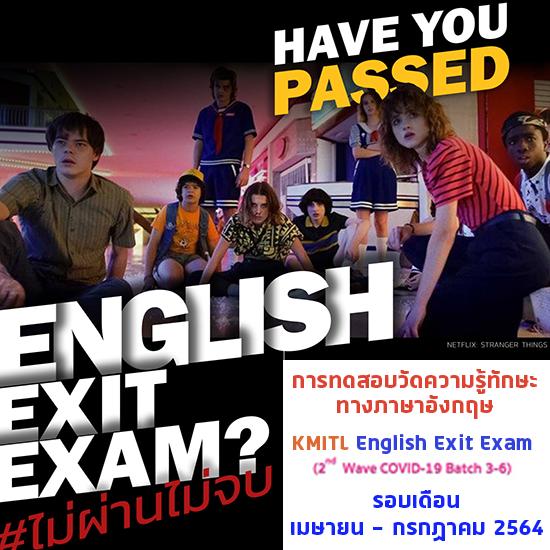ทดสอบวัดความรู้ ทักษะทางภาษาอังกฤษ English Exit Exam รอบเดือน เมษายน - กรกฎาคม 2564