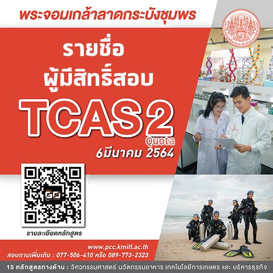ประกาศรายชื่อ ผู้มีสิทธิ์สอบสัมภาษณ์ เข้าศึกษาต่อในระดับปริญญาตรี TCAS2 รอบโควตา