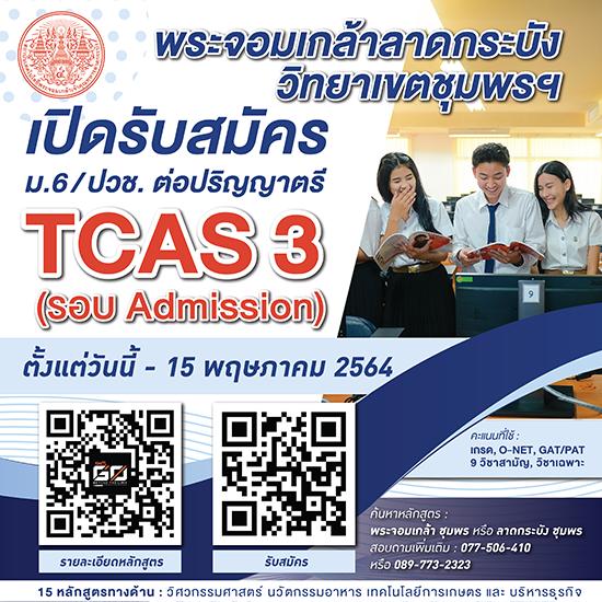 รับสมัครเข้าศึกษาต่อในระดับปริญญาตรี TCAS3 Admission ประจําปีการศึกษา 2564