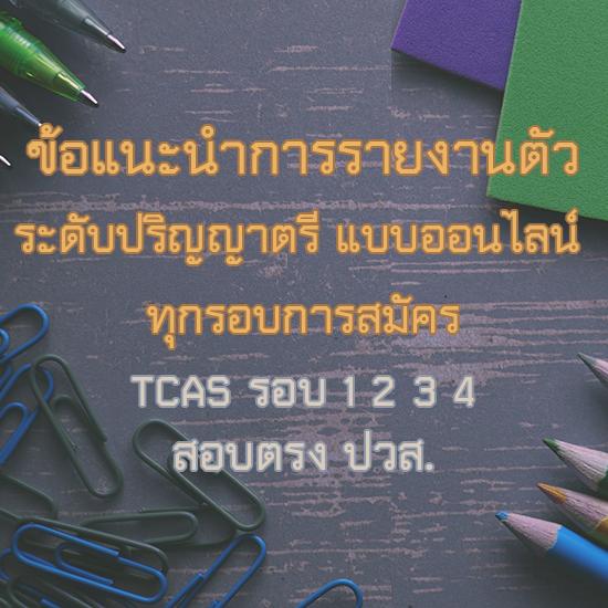 การรายงานตัวระดับปริญญาตรีแบบออนไลน์ ประจำปีการศึกษา 2564
