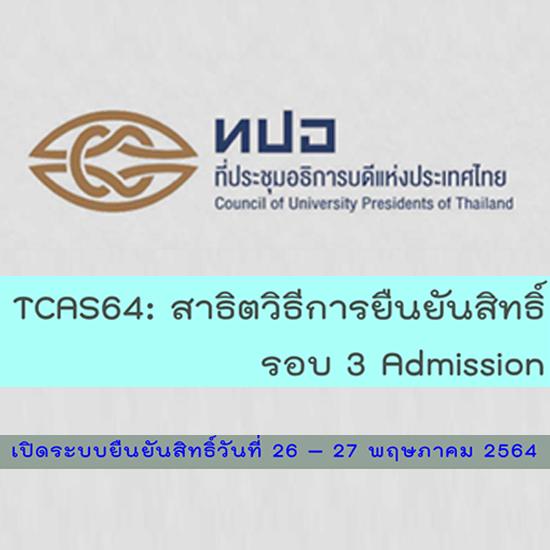 วิธีการยืนยันสิทธิ์รอบ TCAS3 Admission คู่มือ วิดีโอแนะนำ