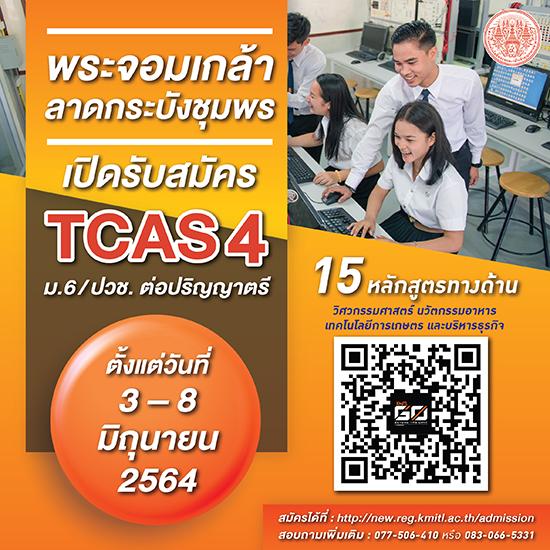 รับสมัครเข้าศึกษาต่อระดับปริญญาตรี TCAS รอบที่ 4 แบบรับตรงอิสระ