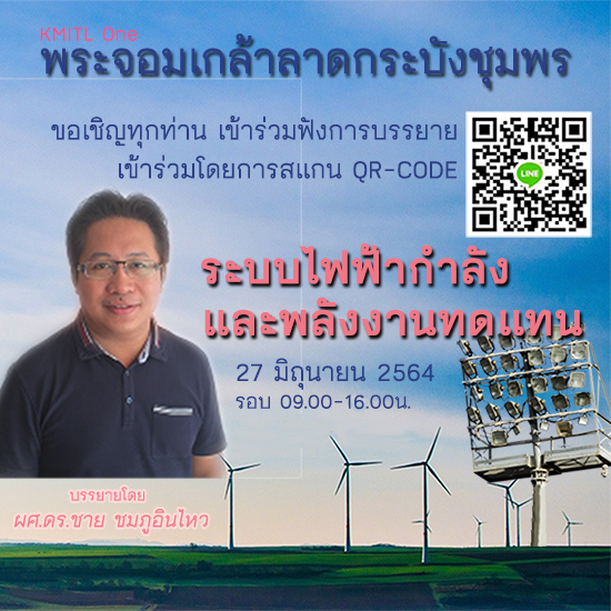 ขอเชิญฟังบรรยาย ระบบไฟฟ้าและพลังงานทดแทน