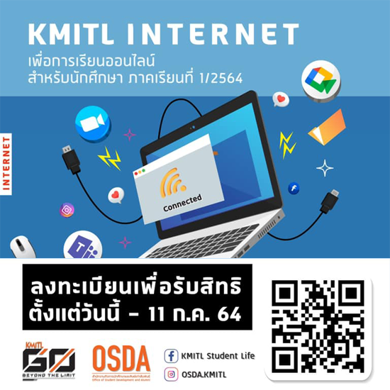 Internet package สําหรับการเรียนออนไลน์