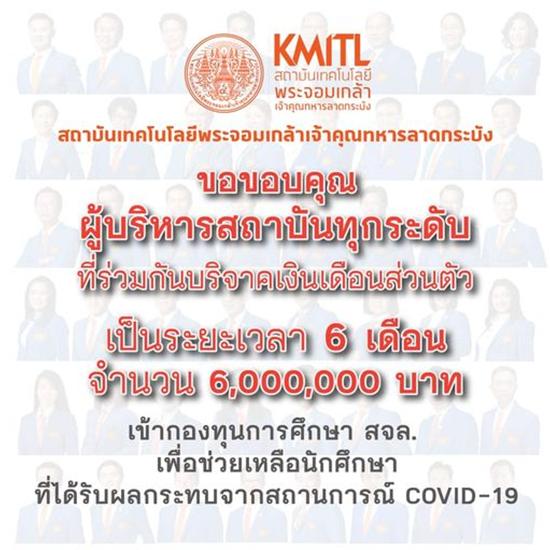 ผู้บริหารบริจาคเงินส่วนตัว ช่วยเหลือนักศึกษาที่ได้รับผลกระทบจาก COVID-19
