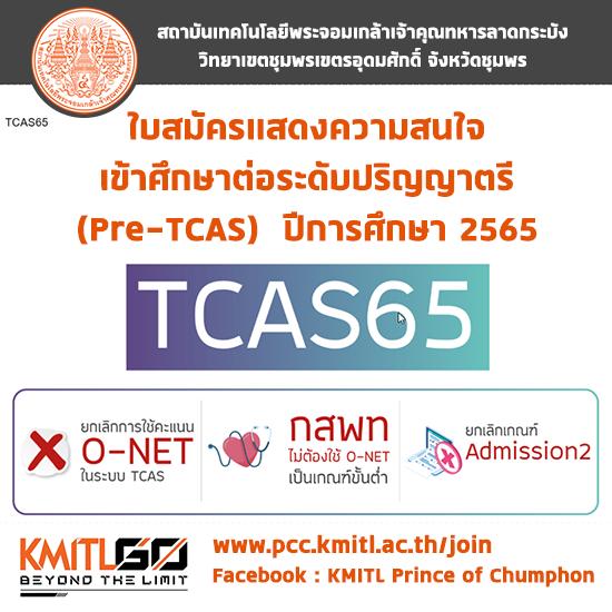 สมัครศึกษาต่อปริญญาตรี (Pre-TCAS)  ปีการศึกษา 2565