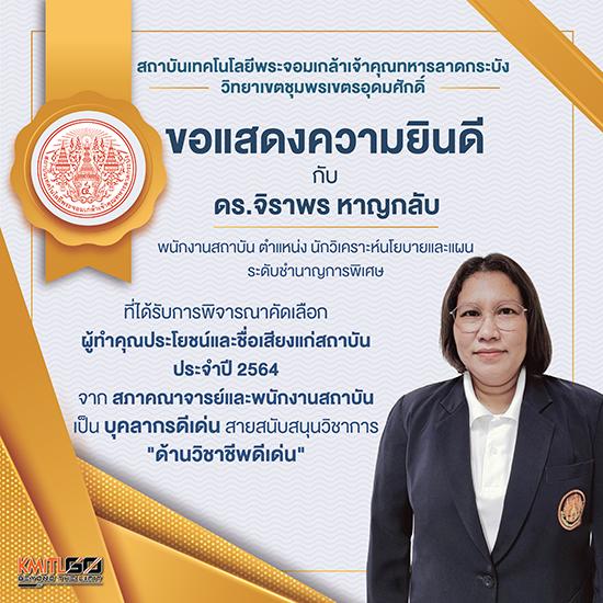 ขอแสดงความยินดีกับ ดร.จิราพร หาญกลับ