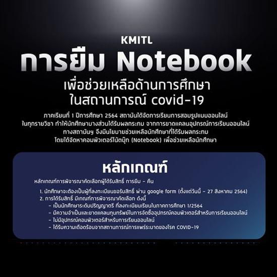 ขอยืม Notebook เพื่อการศึกษา