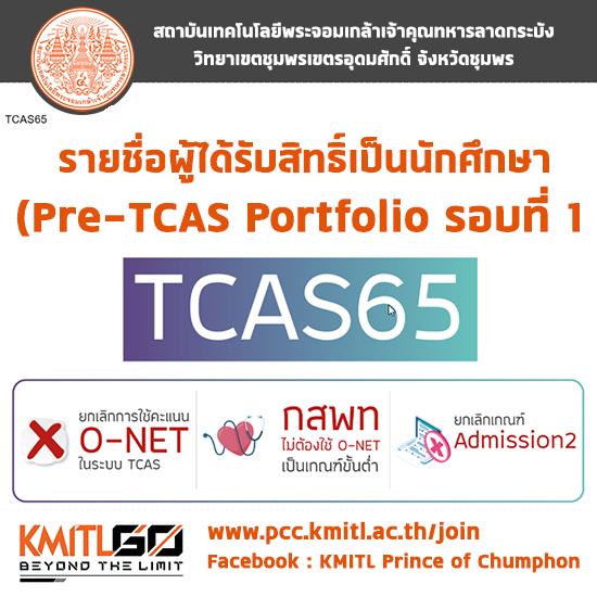รายชื่อผู้ได้รับสิทธิ์เข้าเป็นนักศึกษา (Pre-TCAS Portfolio รอบที่1)